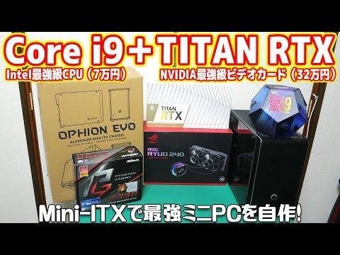 【自作PC】Core i9とTITAN RTXで最強ミニパソコンを作る!【ロマン】(最強ミニPC製造計画#01)