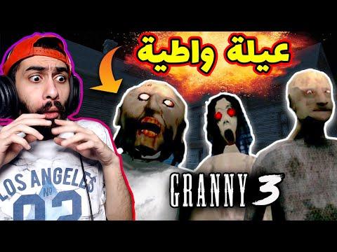 😂 اخيراااا جراني الجزء الثالث (جديد)!!! 🧓 طلع مسخرة السنين | Granny 3