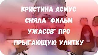 """Кристина Асмус сняла """"фильм ужасов"""" про прыгающую улитку"""