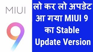 Easy Step to Step Live Update from MIUI 8 to MIUI 9 Stable in my phone! Hindi