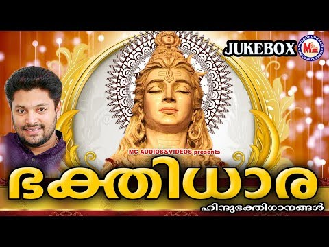 ലോകമെമ്പാടും-ഭക്തിധാരയിൽ-ആഴ്ത്തുന്നഗാനങ്ങൾ-|-shiva-devotional-songs-mp3-|hindu-devotional-malayalam