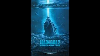 Трейлер фильма «Годзилла 2: Король монстров»: Апокалипсис сегодня