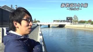 【予告】新・鉄道ひとり旅#52〜武豊線 編