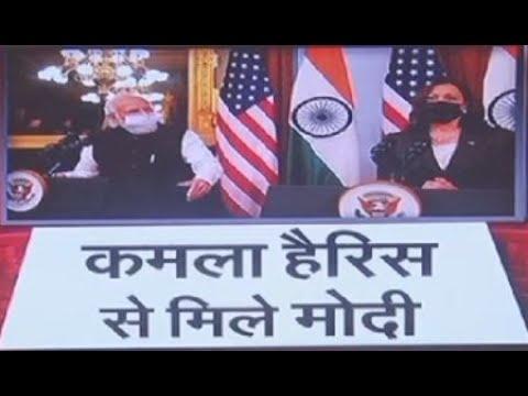 कमला हैरिस से मिले PM मोदी ने भारत आने का दिया न्योता, पाक और आतंकवाद पर भी हुई चर्चा