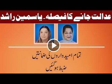 Yasmin Rashid Ka Adalat Janay Ka Faisla - Headlines and Bulletin - 09:00 PM - 18 September 2017