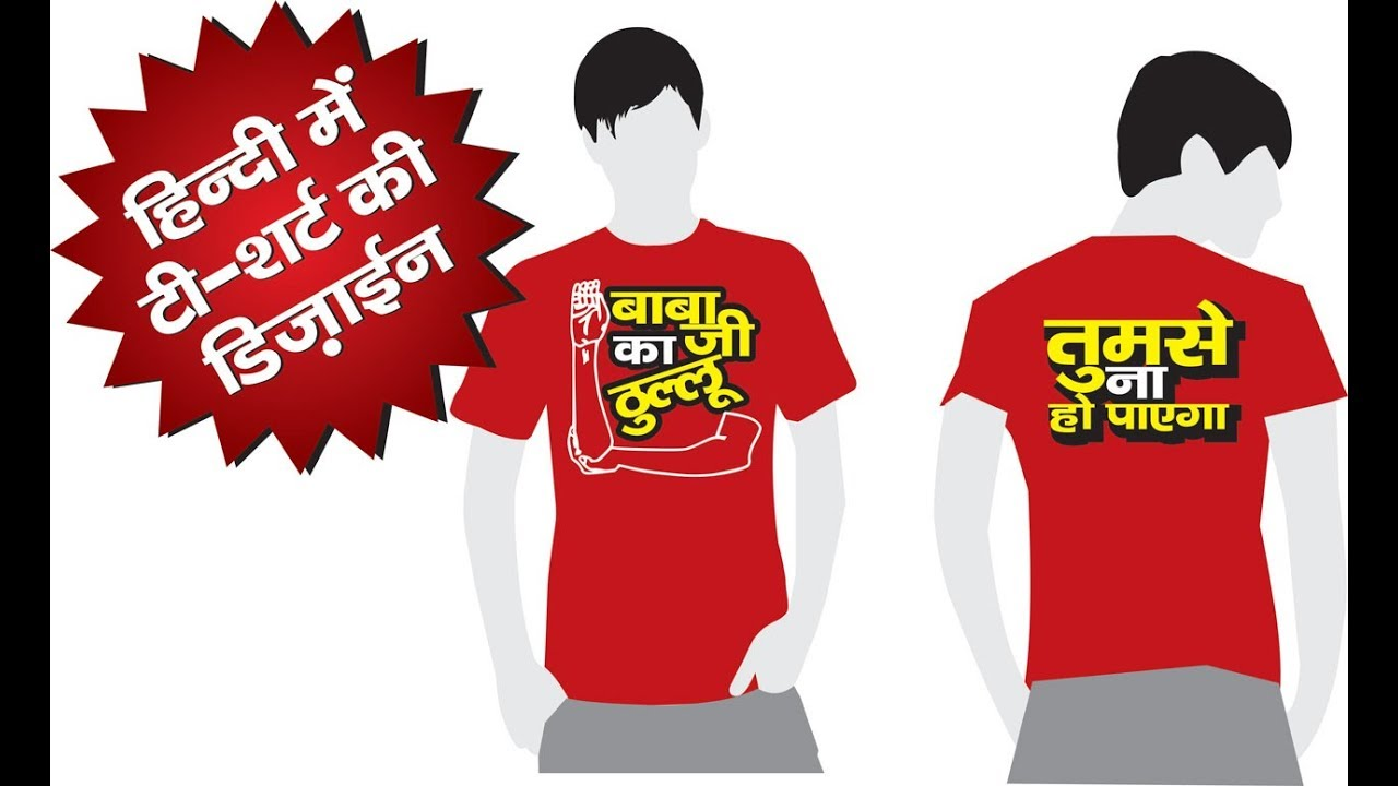 Corel draw vs photoshop for t shirt design - Most Creative T Shirts Designs In Corel Draw In Hindi
