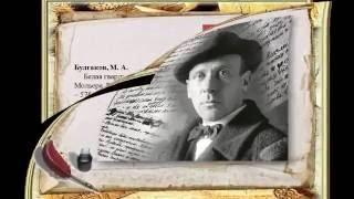 Электронная книжная выставка М.  Булгаков
