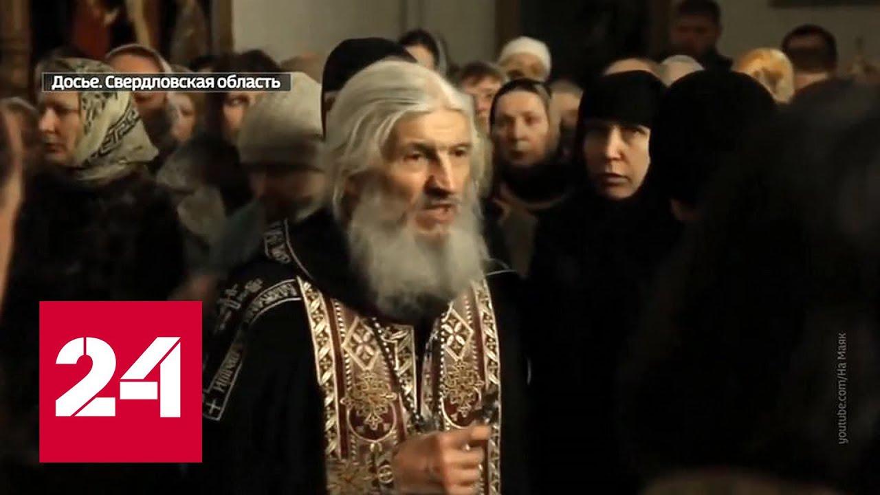 Тайны отсидевшего за убийство схимонаха Сергия - Россия 24