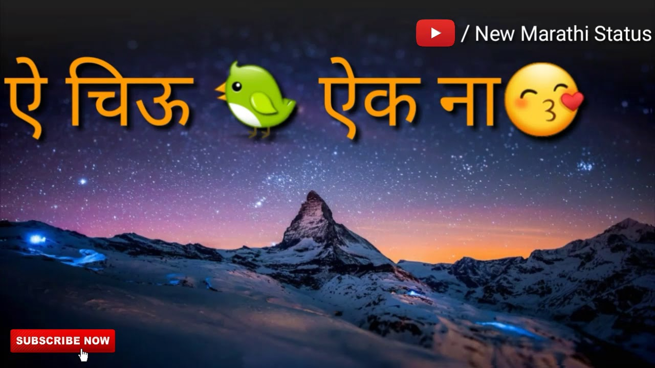 57ce70eb2e507 Marathi whatsapp status# || latets update 2018 | playertube - Youtube Auto  Search Videos