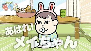 ショートアニメ「あはれ!名作くん」! 名作くんの妹、松田メイ(cv:佐...