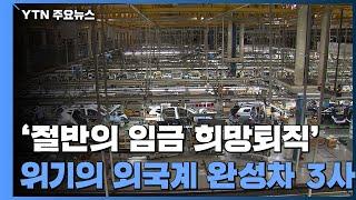 '절반의 임금·희망퇴직'...위기의 외국계 완성차 3사 / YTN