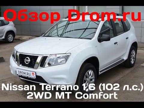 Nissan Terrano 2016 1,6 114 л. с. 2WD MT Comfort видеообзор