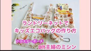 キッズエコバッグファスナーポーチ、作り方DIY主婦のミシンHow to make an eco bag