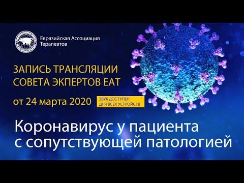 Коронавирус у пациента с сопутствующей патологией. Совет экспертов Евразийской Ассоциации Терапевтов