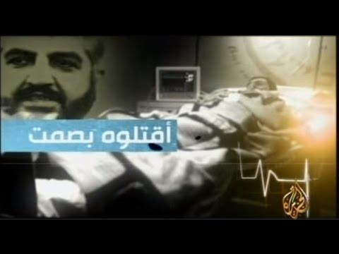 اقتلوه بصمت - محاولة اغتيال خالد مشعل - الجزء الأول
