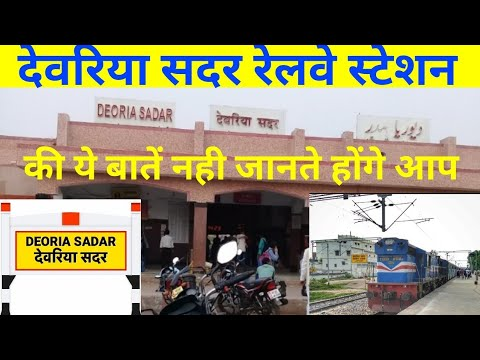Deoria Sadar Railway Station/देवरिया सदर स्टेशन ! Deoria Station