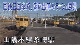 【駅に行って来た】山陽本線糸崎駅の朝は115系の出庫列車でいっぱいの国鉄王国だった!