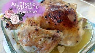 Как приготовить сочную курицу в духовке? 통닭구이 만들기 Chicken