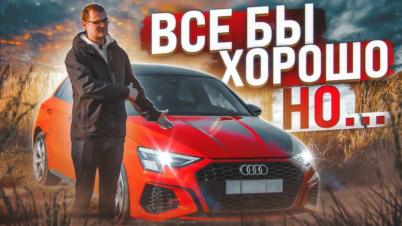 НОВАЯ Audi A3, что ты такое?