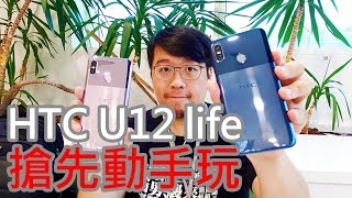金屬水樣質感機身!HTC U12 life搶先動手玩(HTC U12 life hands-on)【LPComment】