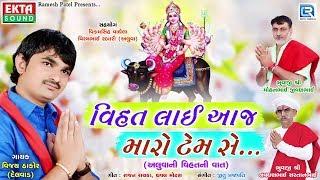Vihat Lai Aaj Maro Tem Chhe Vijay Thakor   New Gujarati Song   વિહત લાઇ આજ મારો ટેમ સે