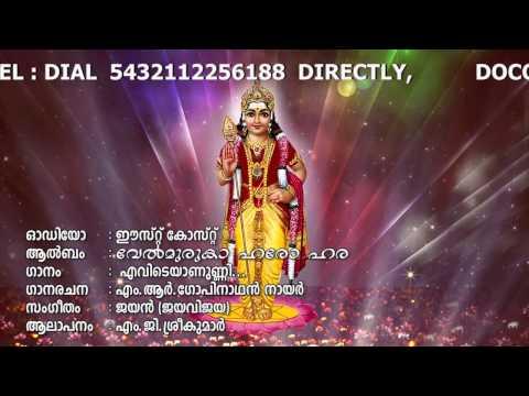 Hindu devotional Song Malayalam | Vel Muruga Haro Hara | Evideyanunni | M.G.Sreekumar | Murugan Song