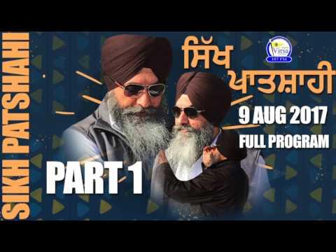 9 Aug 2017 | Sikh Patshahi | Part 1/3 | ਸਿੱਖ ਪਾਤਸ਼ਾਹੀ | Radio Virsa NZ | Harnek Singh Newzealand