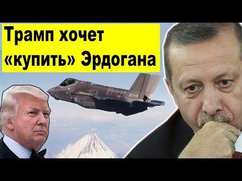 """100 МИЛЛИАРДОВ долларов вместо С-4OO...! Трамп предложил Эрдогану """"супер сделку"""""""