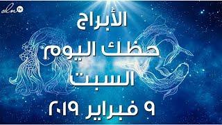 الابراج حظك اليوم السبت ٩ فبراير ٢٠١٩ - برجك اليوم