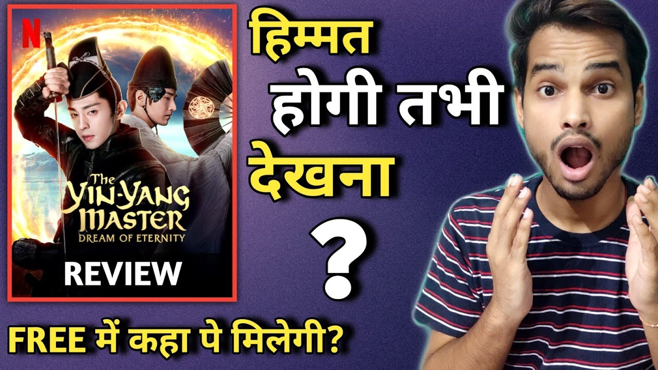 the ying yang master dream of eternity review netflix the ying yang master netflix review