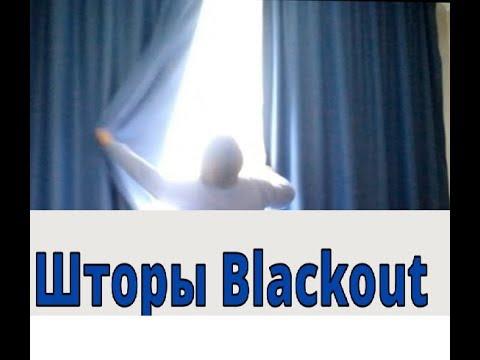 Шторы блэкаут (Blackout). Стоит ли покупать? Мой отзыв.