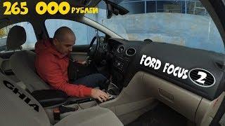 ford Focus 2 Ghia за 265 000 рублей