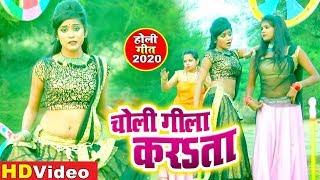 #VIDEO SONG | चोली गीला करsता | 2020 का सुपरहिट होली गीत | Choli Gila Karata | Mithlesh Thakur