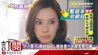 42歲女星「松嶋菜菜子」暌違3年接拍新戲,扮演重回職場的女強人,但收視...