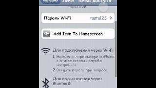 видео Как включать точку wi-fi на iOS 8.4.1
