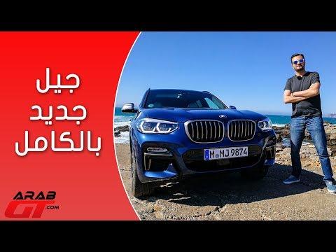 BMW X3 2018 بي ام دبليو اكس 3