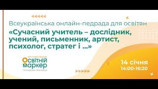 Всеукраїнська педрада. «Сучасний учитель – дослідник, учений, письменник, артист, психолог, стратег»