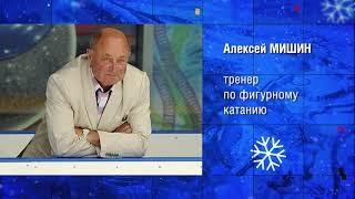 Алексей Мишин, тренер по фигурному катанию