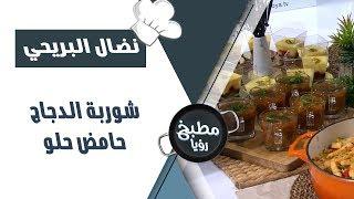شوربة الدجاج حامض حلو - نضال البريحي