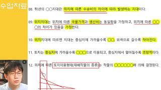 5월 6월 수업자료 07 지대론, 평가론 초반