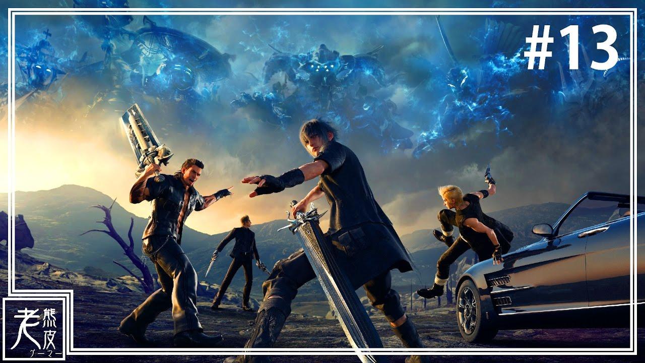 【Final Fantasy XV】PS4 Pro 中文遊戲劇情 #13 - 最終幻想15 - 太空戰士15│高畫質原生錄製 - YouTube