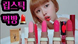 립스틱먹방 Edible Lipstick Chocolate Makeup Mukbang (ft.계인이먹방)