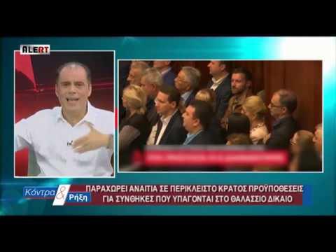 Κ. Βελόπουλος - Κόντρα & Ρήξη 06/08/19 - Aνάλυση φωτιά  για  την συμφωνία των Πρεσπών