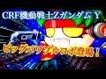 【CRF機動戦士ZガンダムLight ver】Z- ZONE 百式参戦VSヤザン〜シューティングチャレ…