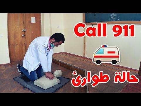 """عملت إنعاش للقلب   Cardiopulmonary resuscitation """" CPR"""""""