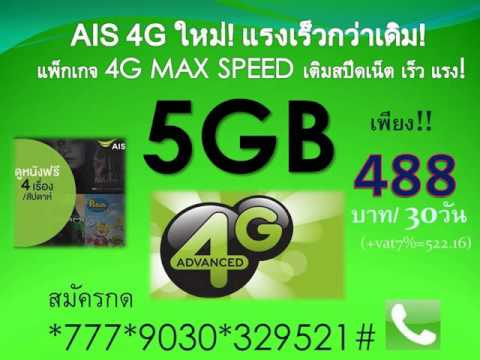 เน็ตรายเดือนยอดนิยม AIS 4G/3G อินเตอร์เน็ตรายเดือน เล่นไม่จำกัด 199,399,799,488,888