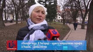 «Золота» вода. В Ужгороді – один із найдорожчих тарифів в Україні, - думка містян