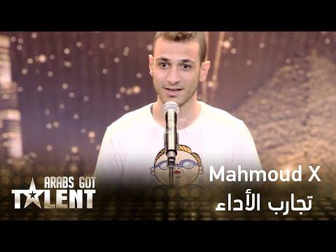 Arabs Got Talent - Mahmoud X - الموسم الثالث - تجارب الأداء