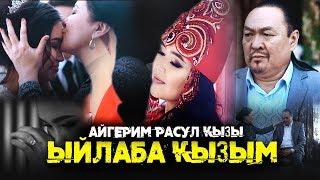 Айгерим Расул кызы - Ыйлаба кызым / Жаны клип 2019