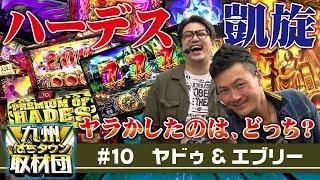 【エブリー&ヤドゥ】九州ぱちタウン取材団#10 パチスロ